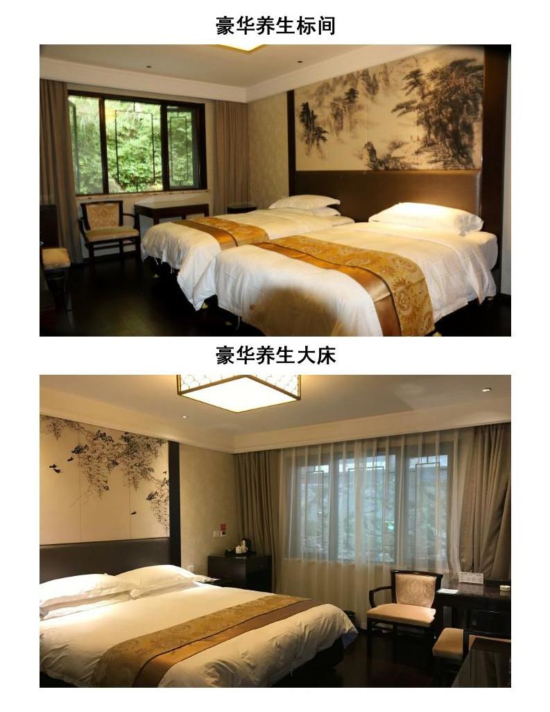 天子地养生度假酒店_0002_看图王.jpg